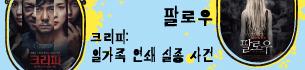 시네마살롱 <3 X 3 앙콜릴레이 시즌1: 정성일 평론가편>초대 이벤트